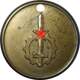 osobní známka Vnitřní stráže